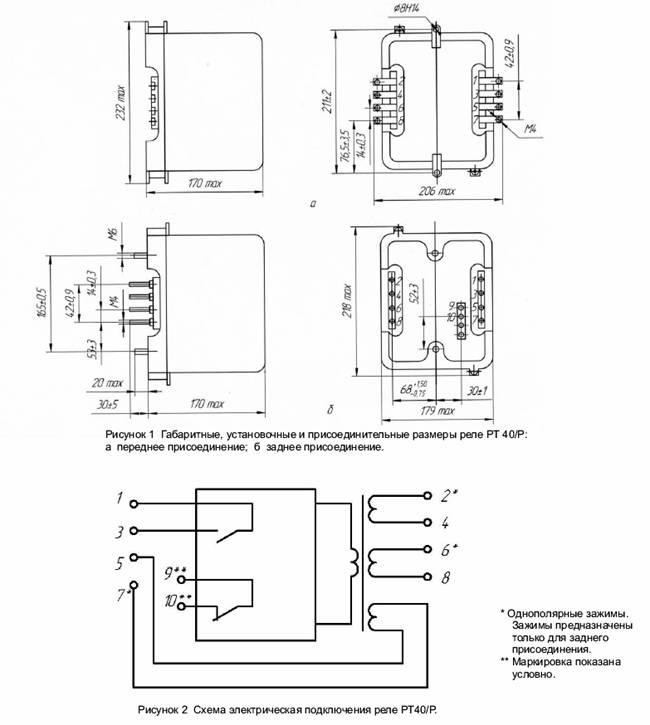 РТ-40/Р - Реле максимального